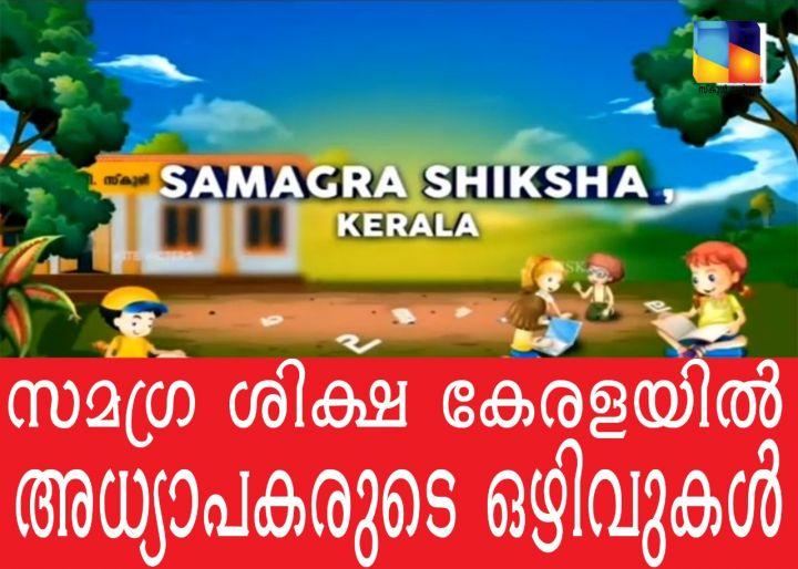 samagra-siksha.jpg